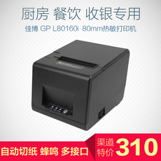 Jia Bo GP-L80160I POS 80mm