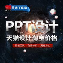 ���IPPT�������� ����PPT PPT�OӋ����