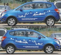 长城腾翼c20r车贴 长安cx20车身腰线拉花cs35 ix35汽车贴纸高清图片