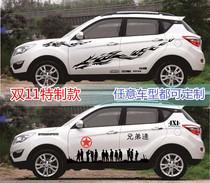 长安cs35改装车贴拉花 专用汽车贴纸 兄弟连 龙图腾m4 t高清图片